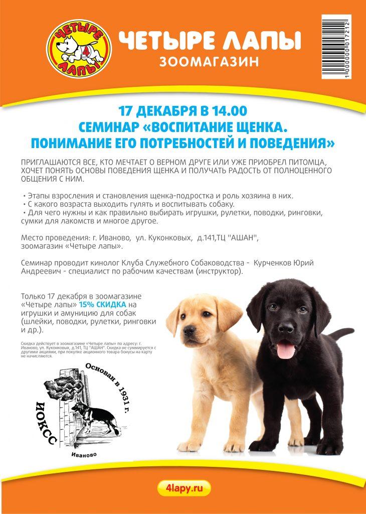 master_1124_ivanovo_a4